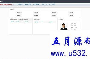 【开单大师v3.3.9 】学习版+开源可定制房产中介ERP管理系统+手机电脑微信Pad同步使用