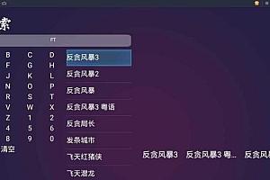 【影视APP源码】2020最新+电视盒子TV开源E4A电视影视APP源码
