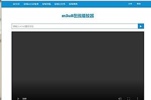 【视频在线播放器】m3u8视频文件播放+在线播放接口+不仅限于m3u8+成品源码