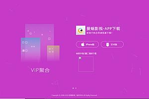 全新美化多功能爱蜗影视v9.1完整影视APP源码 无后门+有后台[带教程]