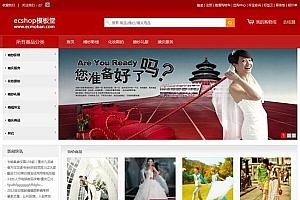 【婚纱摄影】红色风格婚纱摄影婚庆公司商城网站源码 ecshop模板 GBK+UTF8版本