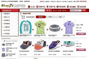 Shop7z网上购物系统至尊版 v4.4.5
