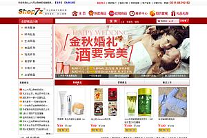 【Shop7z网上购物系统旗舰版 v5.6.5】大气超美观页面+图片批量上传+淘宝数据包导入+公众号支付+手机版