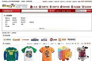 【Shop7z网上购物系统 v5.6】旗舰版+商品组合套餐功能+限时抢购秒杀+微信支付+APP+手机版
