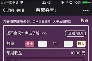 2021最新PHP俊飞夺宝荣耀夺宝源码 夺宝游戏源码下载