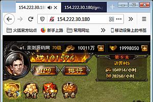 H5手游【热血修仙之传奇】最新终结版一键端+GM后台【站长亲测】