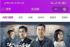 【紫色影视小程序源码】功能模块+完整版+电影电视剧综艺影视在线观看小程序