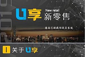 【U享新零售V1.3.8】功能模块+原版运营版+新增快递查询多渠道切换+线上线下引流拓客
