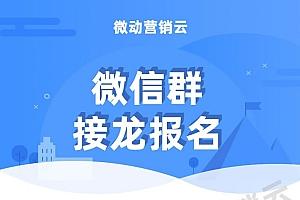 【微信群接龙报名V1.1.38】功能模块+微信接龙报名活动营销+代理海报分销功能
