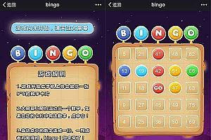 【Bingo大屏幕1.3.7】功能模块+Bingo现场大屏幕互动游戏+活动支持多批次功能+支持设置奖品