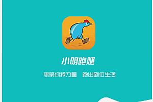小明跑腿商业版 v9.9.9.9.1 原版加密