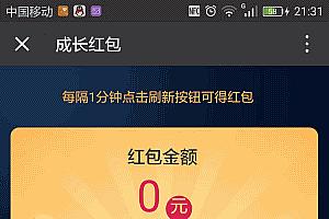 会成长的红包 v2.7 开源版