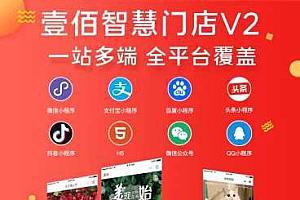 【壹佰智慧门店小程序V2 1.0.54】功能模块+升级版+支持全终端万能门店小程序+商家助手