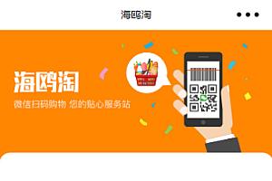【扫码小程序源码】全新仿优易购扫码购物、扫码上货源码