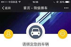 微信挪车1.5.8 旗舰版代理系统