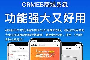 【CRMEB商城小程序v4.0】功能模块+单商户基础版+客户关系管理+营销电商系统+微信公众号小程序商城