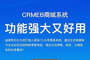 【CRMEB新零售移动电商系统V3.2.8】功能模块+CRMEB商城系统+客户关系管理+营销电商系统+打通开源版公众号+小程序+WAP