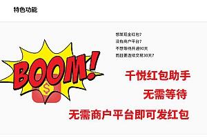 【千悦红包助手1.0.4原版】功能模块+刚注册的商户也可以用的红包助手+提供搜索及管理审计已发放红包功能
