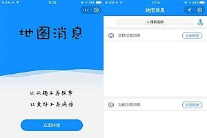 【小程序模板】功能模块+蓝色地图定位新闻社交小程序UI模板+在线位置+地图发送位置