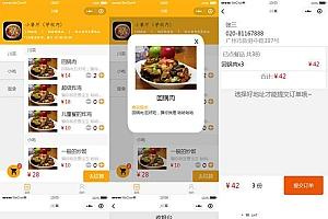 【小程序模板】功能模块+手机端外卖订餐配送系统前端模板+菜单列表+订单结算