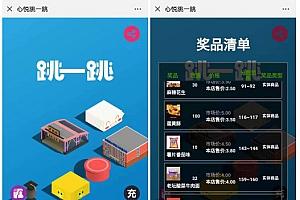 【跳一跳拓客宝v1.0.0】功能模块+跳一跳小游戏+商家拓客微信公众号模块+有奖玩游戏