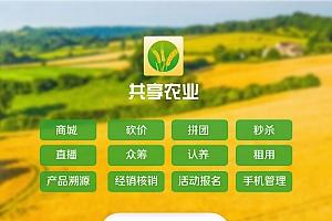 【互联网加共享农业小程序v1.5.9】功能模块+农产品认养+增加分销商列表+有直播前端+无直播前端