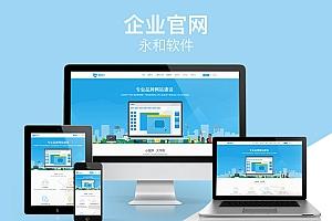 【永和首页代理v6.5.0】功能模块+自适应运营版+永和软件+专业品牌网站建设+蘑菇云同城应用+前端