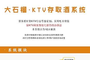 【大石榴·KTV存酒系统v1.0.8】功能模块+ktv取酒系统多店版+KTV商家智能化服务系统+存取酒审核系统