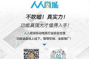 【人人商城小程序V3_3.24.0】功能模块+企业全开源完整安装版+微信手机商城源码+前端小程序
