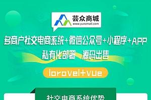 【芸众商城V2.2.76】功能模块+商城微信小程序+拓客活动+数据库+文档版程序+每月更新+超级海报+分销推客