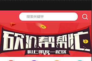 【百川砍价5.3.1】功能模块+微信公众号小程序砍价源码+帮砍送红包+开源版