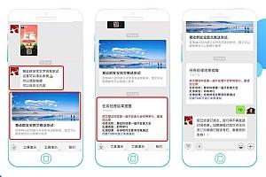 【慧动模板消息群发宝V1.6.0 】功能模块、文字emoji表情、原版