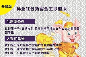 【异业锦鲤红包拓客V1.0.47 】功能模块、分享红包暴力营销广告机、开源版