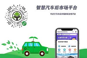 【智慧汽车后市场平台V1.2.0】 功能模块、二手车市场、商家智能手机后台、小程序前端+后端