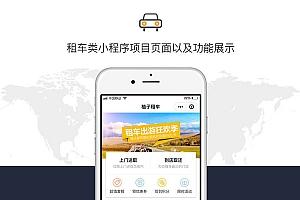 【柚子租车V1.4.1 】功能模块、连锁店版、小程序前端+后端