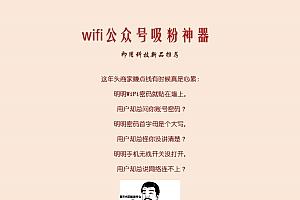 【wifi公众号吸粉神器V1.7.1】功能模块、吸粉小程序+消粉红包V1.0 、小程序前端+后端