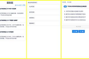 【刷题H5应用网站源码】无后端无数据库轻量化部署简单+四种刷题模式