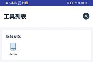 【DoraemonKit研发助手 v3.0.4】功能齐全的客户端研发助手+测试效率工具+视觉辅助工具
