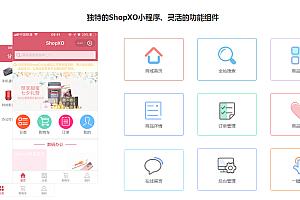 【ShopXO企业级B2C电商系统】功能模块+开源B2C商城电商系统源码+无需授权+可商用+可二次开发