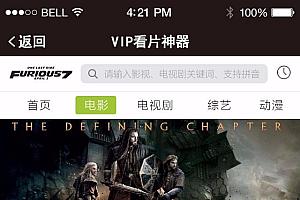 【全网VIP视频电影免费看片神器v5.0.8】功能模块、苹果CMS资源、全自动获取电影、电视剧、综艺节目
