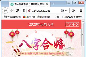 最新开运网八字占卜算命运势测算网源码【站长亲测】