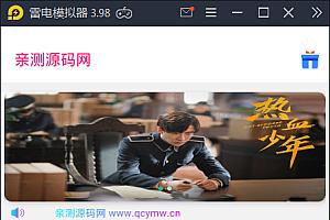 2021年9月千月影视双端app源码【站长亲测】