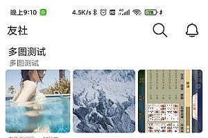 APP论坛社区软件源码网站源码APP封装【站长亲测】