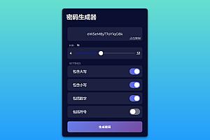 【JS随机密码生成器】单页源码+密码可包含字母大小写/数字/符号+支持一键复制密码