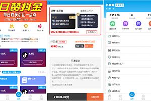 【抖音快手点赞任务系统源码】最新更新已对接短信+霸屏天下+小红书+头条+威客兼职+教程