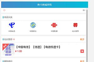 【流量卡销售网站】最新流量卡销售网站源码+支持开通分站+云商城