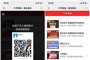 【裂变推广系统】适用申请办理手机卡号卡营销推广网站源码
