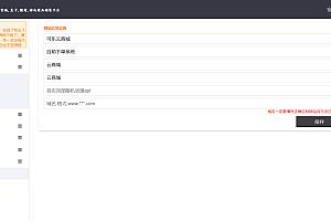 【可乐云商城0.6】6月最新版本+可做实物商城网站+对接易支付+无授权无后门