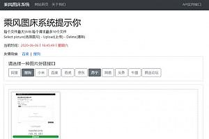 【乘风图床系统】PHP简约多接口聚合图床系统源码+无后台