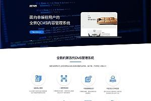 【QCMS企业建站系统 v5.0.2】MVC架构开发的PHP轻量级系统+免费开源+功能强大